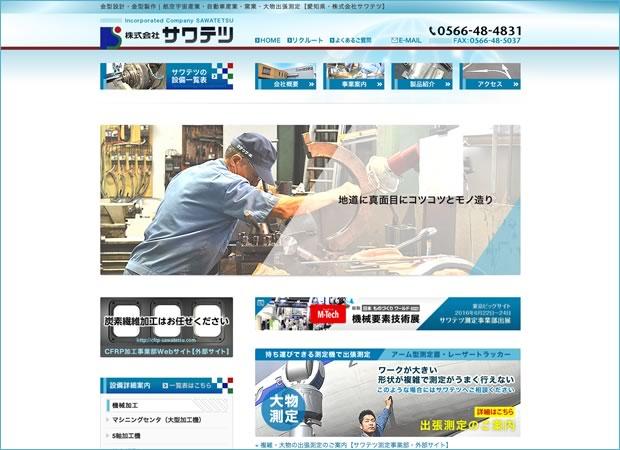 株式会社サワテツ公式サイト